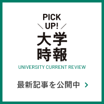 大学時報画像